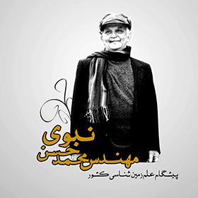 مهندس محمدحسن نبوی